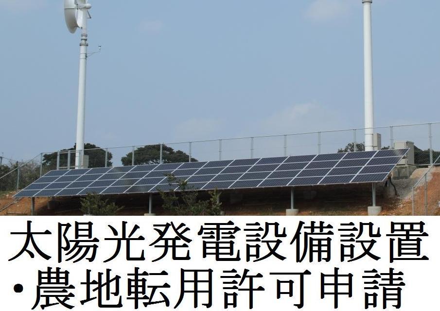 太陽光発電設備設置・農地転用許可申請