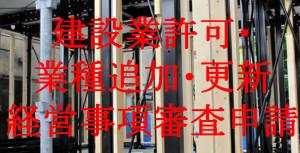 建設業許可・業種追加・更新・経営事項審査申請