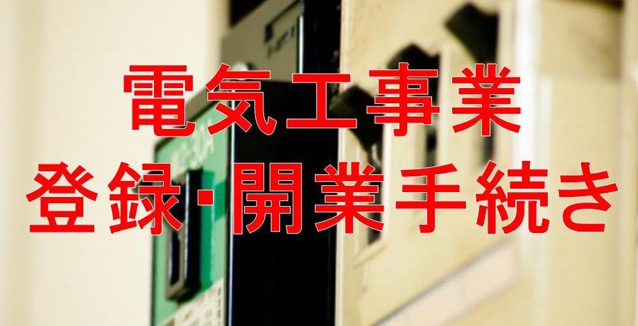 電気工事業 登録・開業手続き