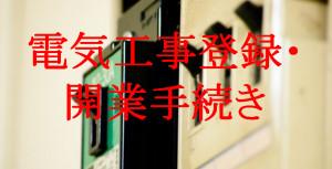 電気工事業登録・開業手続き