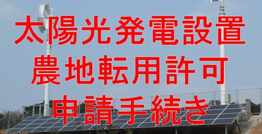 太陽光発電設置 ・農地転用許可申請手続き