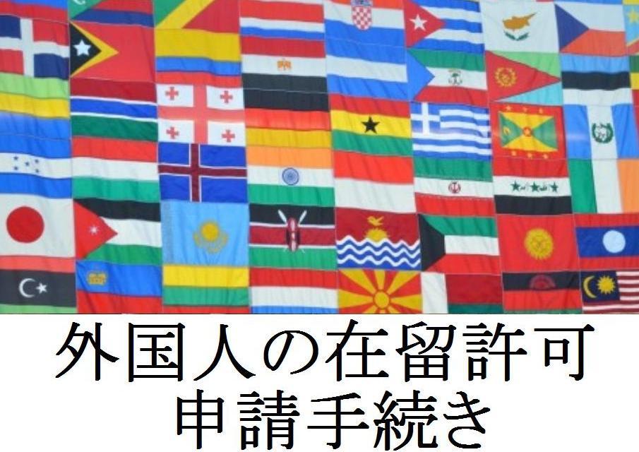 外国人の在留許可申請手続き