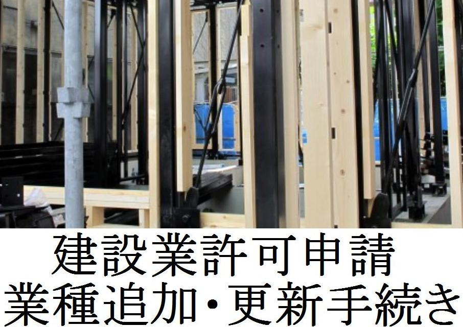 建設業許可申請・業種追加・更新手続き